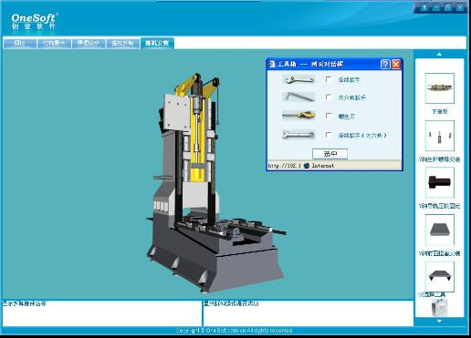 系统概述 创壹虚拟数控机床培训系统,是厦门创壹软件有限公司是以教学为目的,为培养数控机床优秀人才而研发的虚拟数控机床培训系统,所有展示区的部件都可以360度旋转,全方位观看。 创壹虚拟数控机床培训系统充分利用三维技术与图片文字相结合,不仅对整体进行解析,还对具体部件进行拆卸安装,全方位的让学员了解并掌握数控机床的结构及原理。 系统技术特点 系统以VRML技术为开发基础,结合三维仿真技术、信息技术、系统技术及其应用领域有关的专业技术,详细展示数控机床的结构原理、拆装方法、电路接线以及故障检测排除。 系统大量